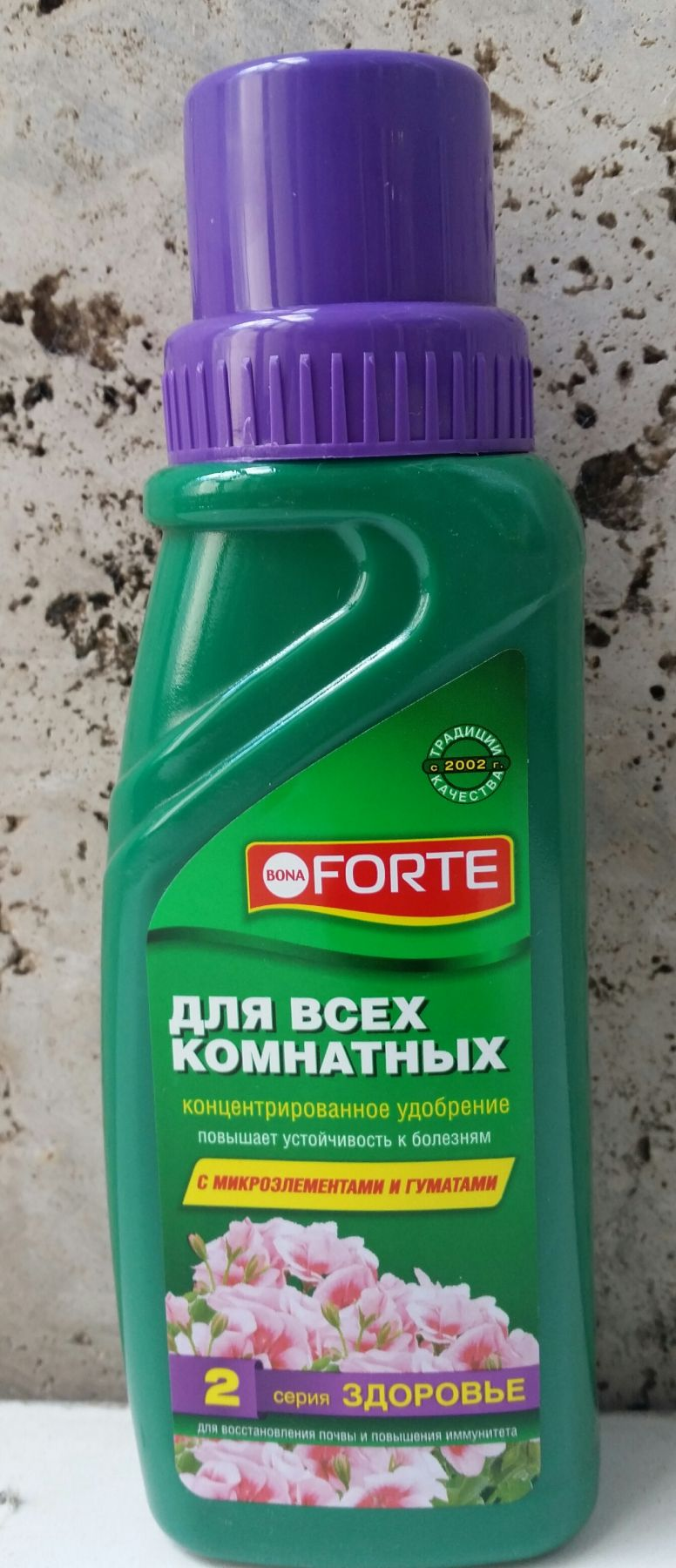 """Удобрение """"BONA FORTE ЗДОРОВЬЕ"""" для комнатных растений 285мл"""